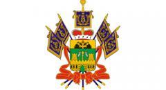 Описание герба Краснодарского края для детей 2 класса