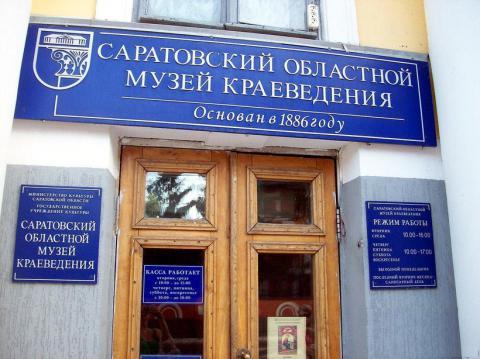 Доклад про музей (2 класс). Саратовский областной музей краеведения